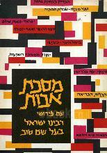 מסכת אבות עם פירושי ישראל בעל שם טוב