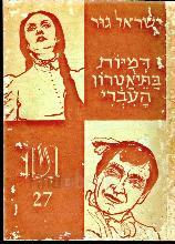 דמויות בתיאטרון העברי - מסות ורשימות