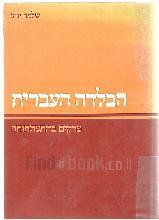 הבלדה העברית פרקים בהתפתחותה