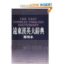 far east Chinese English dictionary