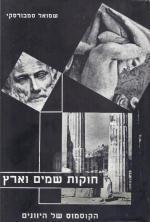 חוקות שמים וארץ : הקוסמוס של היוונים / שמואל סמבורסקי