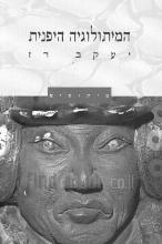 המיתולוגיה היפנית / יעקב רז