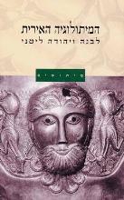 המיתולוגיה האירית / לבנה ויהודה ליטני