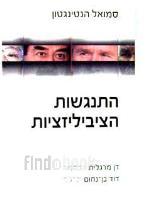 התנגשות הציביליזציות / סמואל הנטיגטון