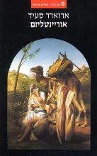 אוריינטליזם / אדוארד סעיד