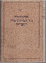 אנתולוגיה של הפילוסופיה העברית