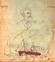 ילדי רב החובל גרנט : נסיעה סביב הארץ ( ב' 1923) / ז'ול וורן