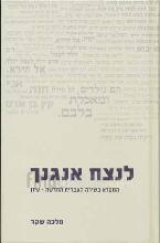 לנצח אנגנך : המקרא בשירה העברית החדשה - עיון / מלכה שקד