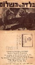 בלדה על השלום : מכתביו של חייל אמריקאי מויאטנם אל עיר הנפלם רדווד אשר בקליפורניה / מרדכי אבי-שאול
