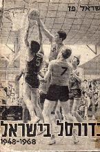 כדורסל בישראל 1948-1968 / ישראל פז