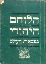 חיילים יהודים בצבאות אירופה / העורכים יהודה סלוצקי ומרדכי קפלן