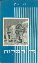 חן המקום : סיפוריהם של אתרי טיול בישראל / צבי אילן