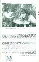 דו שיח ערבי-ישראלי / מחמוד חוסיין, שאול פרידלנדר