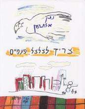 צריך לצלצל פעמיים : שירי-זמר, שירי-ספר, פזמונים / נתן אלתרמן
