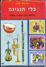 כלי הנגינה - אלבום אנציקלופדי מצויר