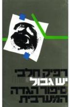 יש גבול : סיפור הגדה המערבית / רפיק חלבי