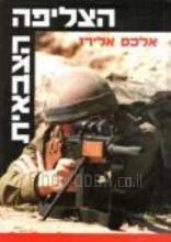 הצליפה הצבאית / אלכס אלירז