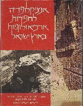 אנציקלופדיה לחפירות ארכיאולוגיות בארץ ישראל - 2 כרכים