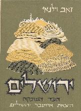 ירושלים בירת ישראל העיר העתיקה - א' (מצורפת - מפה)