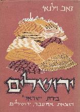 ירושלים בירת ישראל - העיר החדשה