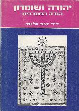 יהודה ושומרון הגדה המערבית