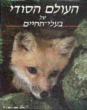 העולם הסודי של בעלי החיים