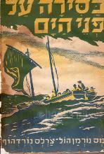 בסירה על פני הים / צ'רלס נורדהוף, ג'ימס נורמן הול