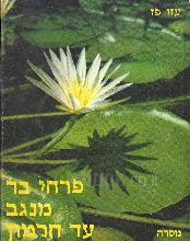 פרחי בר מנגב עד חרמון