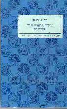 מדיניות קרקעית עברית בארץ-ישראל / א. גרנובסקי