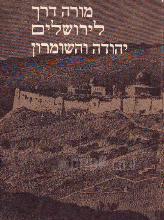 מורה דרך לירושלים יהודה ושומרון / אברהם לבינסון