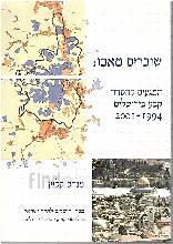 שוברים טאבו המגעים להסדר קבע בירושלים 1994-2001