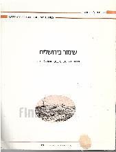 שימור בירושלים