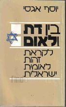 בין דת ולאום : לקראת זהות לאומית ישראלית / יוסף אגסי