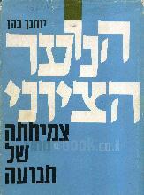 הנוער הציוני, צמיחתה של תנועה. ספר ראשון - עד מלחמת העולם השניה