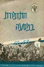 התזמורת במסעה, התזמורת הפילהרמונית הישראלית