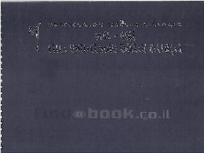 בוגרי האוניברסיטה העברית בירושלים 1930-1950