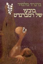 כובעו של רמברנדט / ברנרד מלמוד