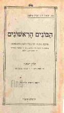 הבונים הראשונים : פרקים בדברי ימי בוני-הישוב הראשונים / יהודה ליב פישמן