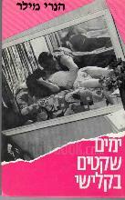 ימים שקטים בקלישי / הנרי מילר
