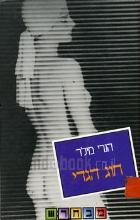 חוג הגדי / הנרי מילר