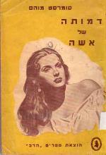 דמותה של אשה : רומן / סומרסט מוהם