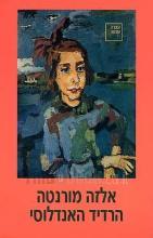 הרדיד האנדלוסי : נובלה וסיפורים / אלזה מורנטה