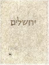 ירושלים - מיכאל אבי יונה