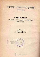 קבץ מאמרים על אקלים ארץ-ישראל / ד. אשבל