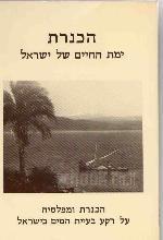 הכנרת : ימת החיים של ישראל / יצחק גל ואלי שילר