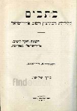 כתבים לתולדות חיבת ציון וישוב ארץ ישראל - כרך שלישי