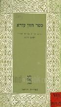 חזון עזרא / תרגם, פירש וצירף מבוא יעקב ליכט