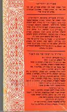 השירה העברית בתקופת חיבת ציון / ערכה, הוסיפה מבוא והערות רות קרטון-בלום