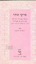 פרקי זוהר : מבחר מאמרי הזוהר מתורגמים עברית בצירוף ביאורים ומבואות / ישעיה תשבי