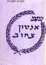 כתבי אנטון צ'חוב, המורה לספרות